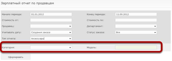 В зависимости от типа отчета, будет показан дополнительный фильтр