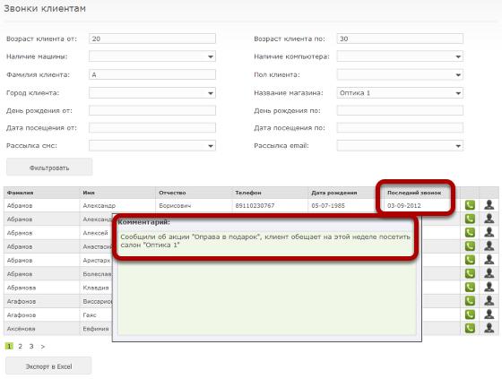 В строке, соответствующей клиенту будет указана дата последнего звонка, при наведении на которую, появится введенный комментарий