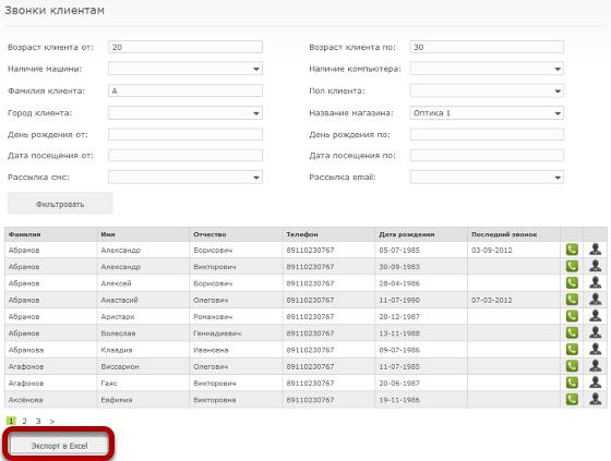 Также, список клиентов для обзвона можно выгрузить в Excel (эта опция может быть отключена администратором)