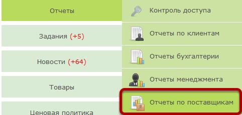 """В главном меню выберите """"Отчеты"""" - """"Отчеты по поставщикам"""""""