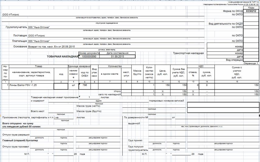 """Файл содержит в себе возвратную накладную по форме """"ТОРГ-12"""""""