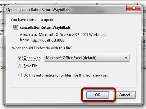 Скачайте сгенерированный Excel-файл