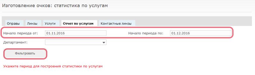 """Укажите нужный период и нажмите """"Фильтровать"""""""