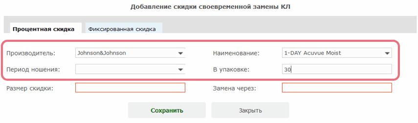 Укажите параметры контактных линз, на которые будет предоставляться скидка.