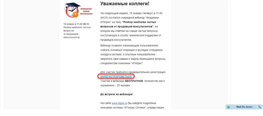 2. Нажмите на кнопку регистрации на вебинар