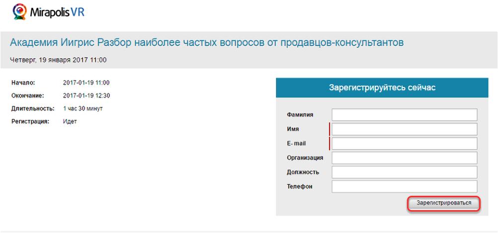 3. Заполните форму регистрации