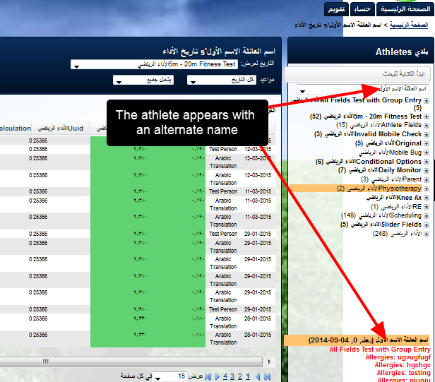 Athletes with dual names will also see their name in the language that they are viewing the system in