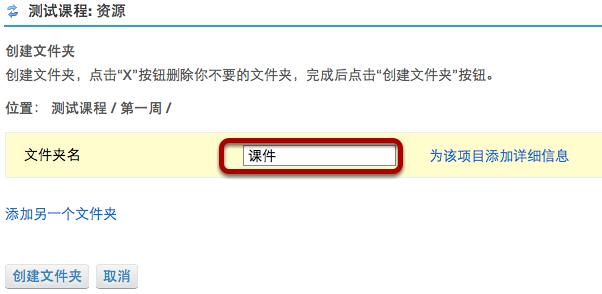 输入子文件夹标题。